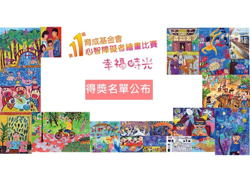 【得獎公布】第11屆育成基金會「幸福時光」繪畫比賽得獎名單 代表圖