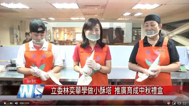【中嘉新聞】立委林奕華學做小酥塔 推廣育成中秋禮盒 代表圖