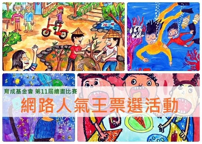 【投票抽獎】第11屆繪畫比賽 「網路人氣王」 票選活動~ 代表圖