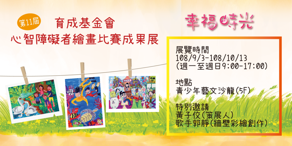 【展覽快訊】第十一屆育成基金會心智障礙者繪畫比賽成果展開幕囉!