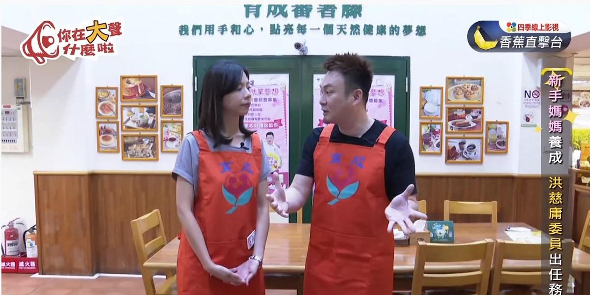 【民視直播】《你在大聲什麼啦》新手媽媽洪慈庸 挑戰一日外場服務員 代表圖