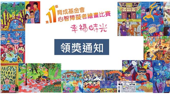 【領獎通知】育成第11屆「幸福時光」繪畫比賽領獎須知 代表圖