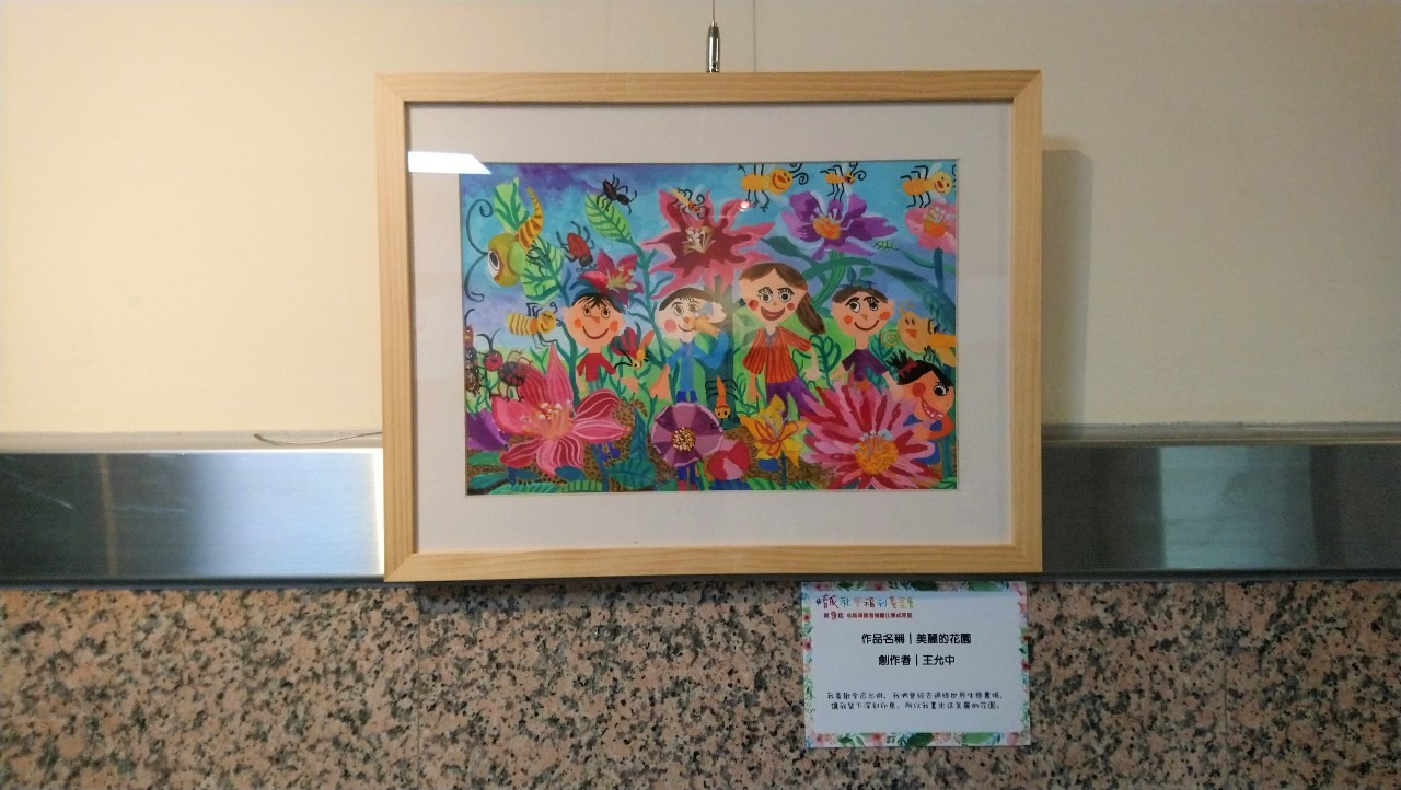 【展覽快訊】『愛分享』巡迴畫展首次在三軍總醫院藝文走廊展出 代表圖