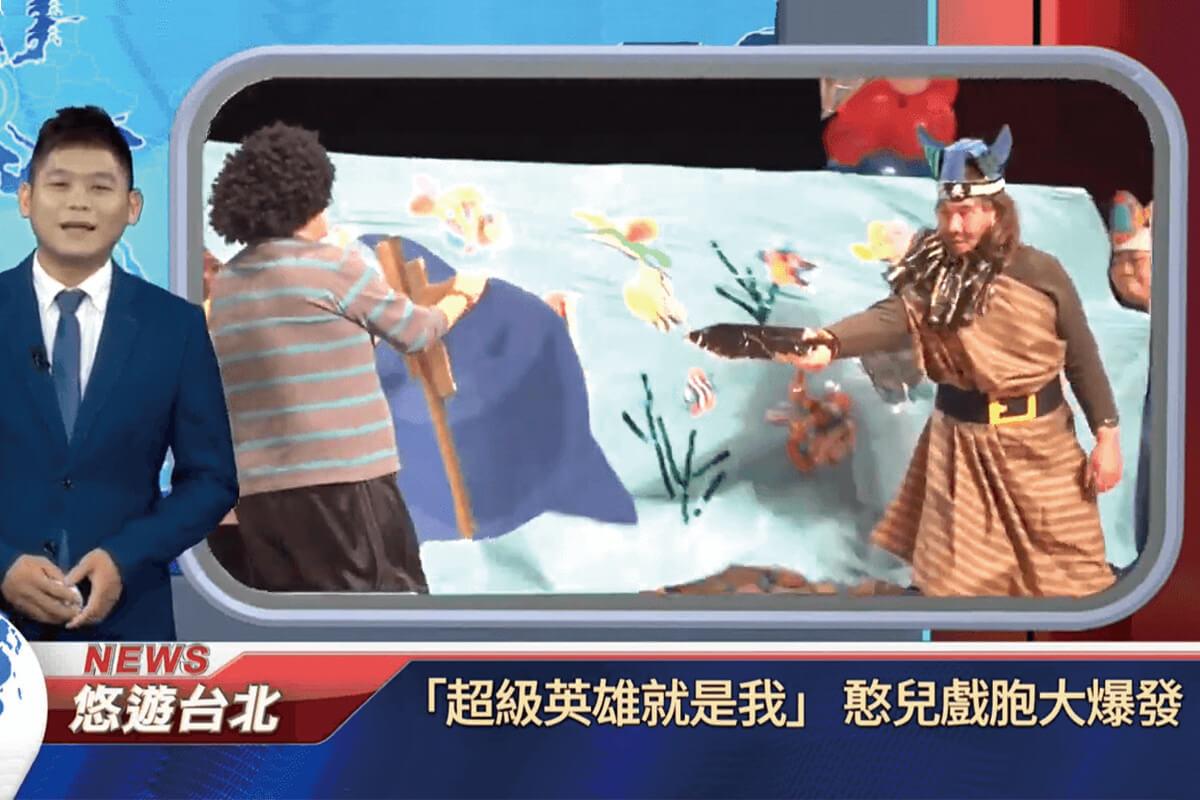 【悠遊台北新聞】「超級英雄就是我」 憨兒戲胞大爆發 代表圖