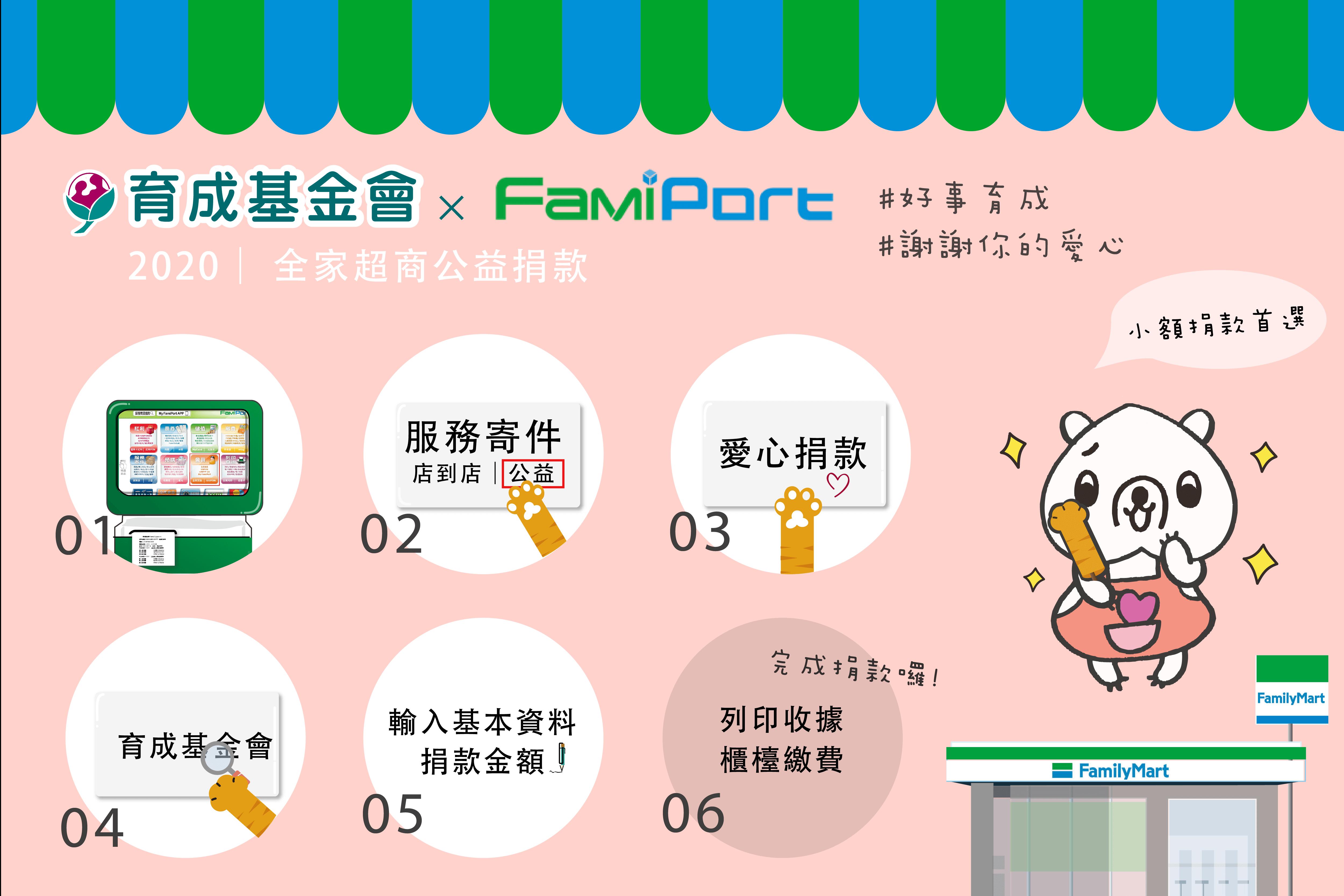 【超商捐款】全家FamiPort 簡單6步驟捐款給育成 代表圖