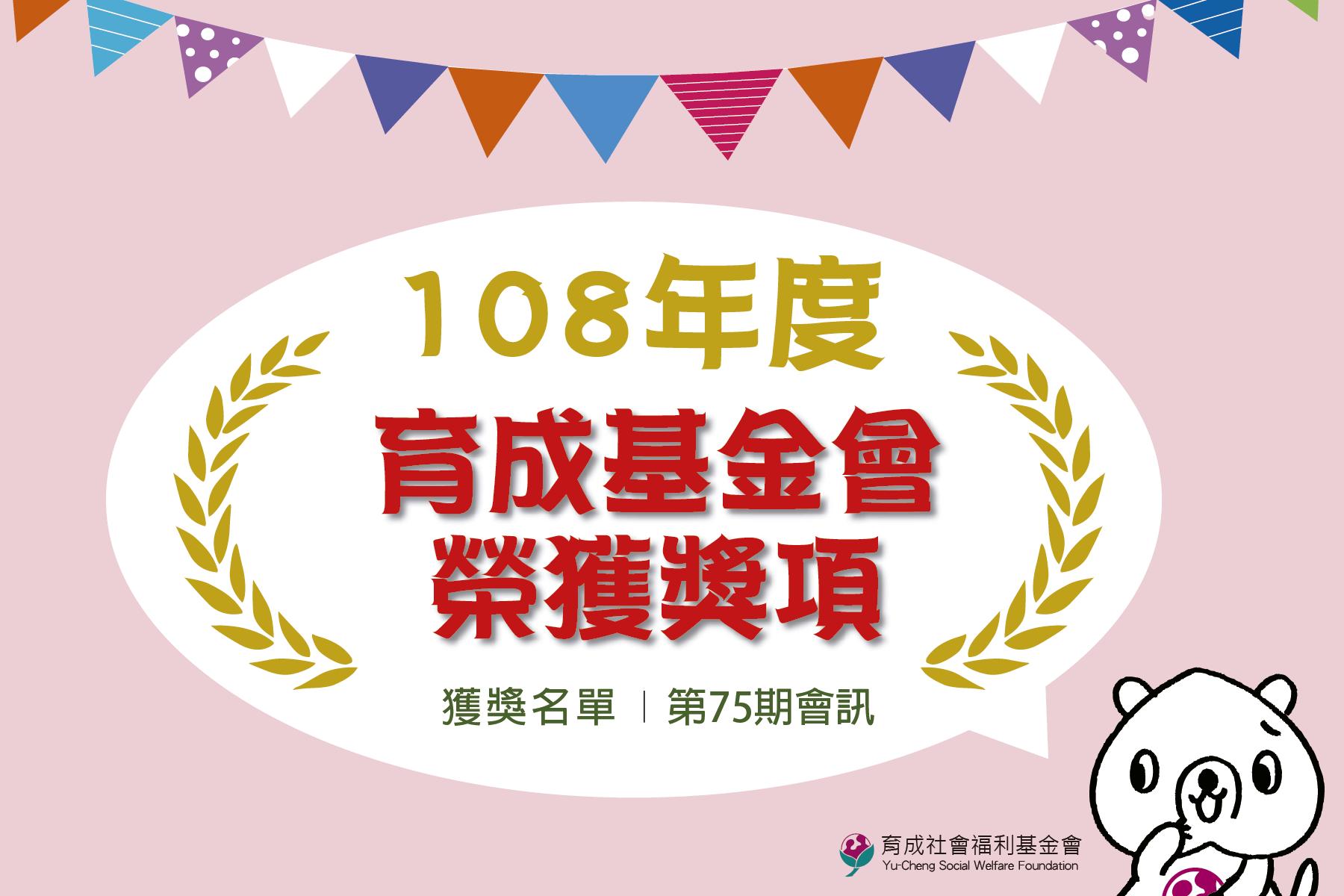 【狂賀】育成的榮耀—108年榮獲獎項 代表圖