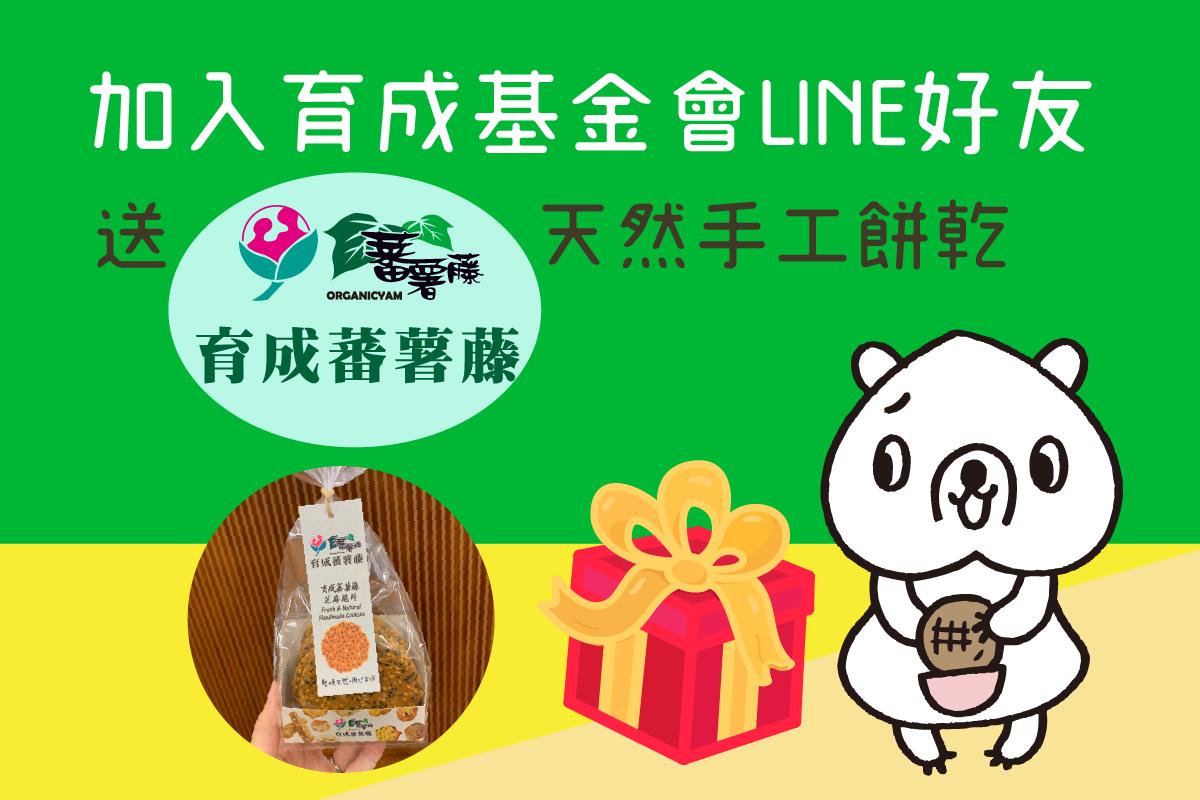 【好康活動】育成基金會要請LINE@新好友吃天然手工餅乾! 代表圖
