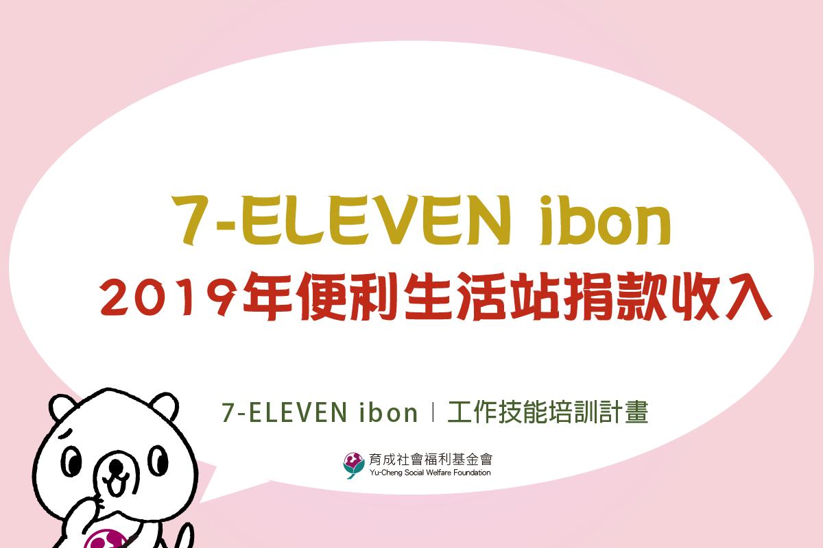 【7-ELEVEN ibon】2019便利生活站慈善捐款收入 代表圖