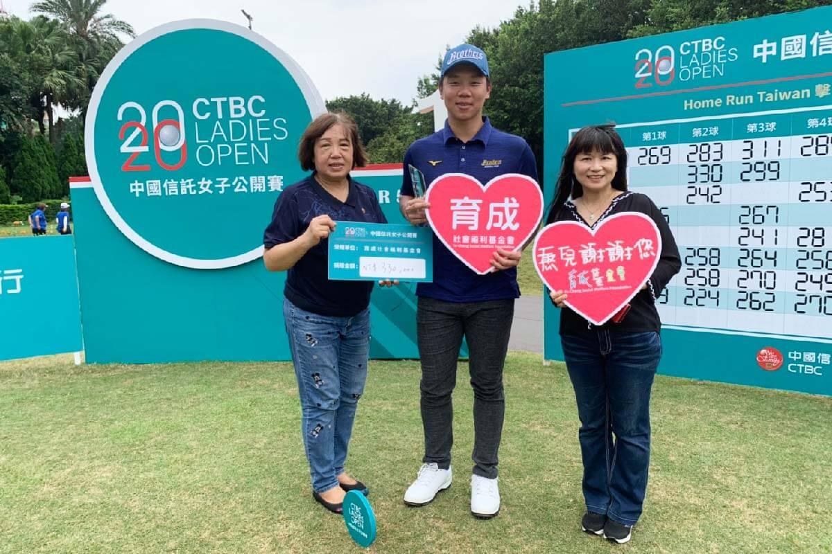 【ETtoday 新聞雲】「中國信託女子公開賽」職業業餘配對賽,募1500萬翻轉偏鄉孩童教育 代表圖