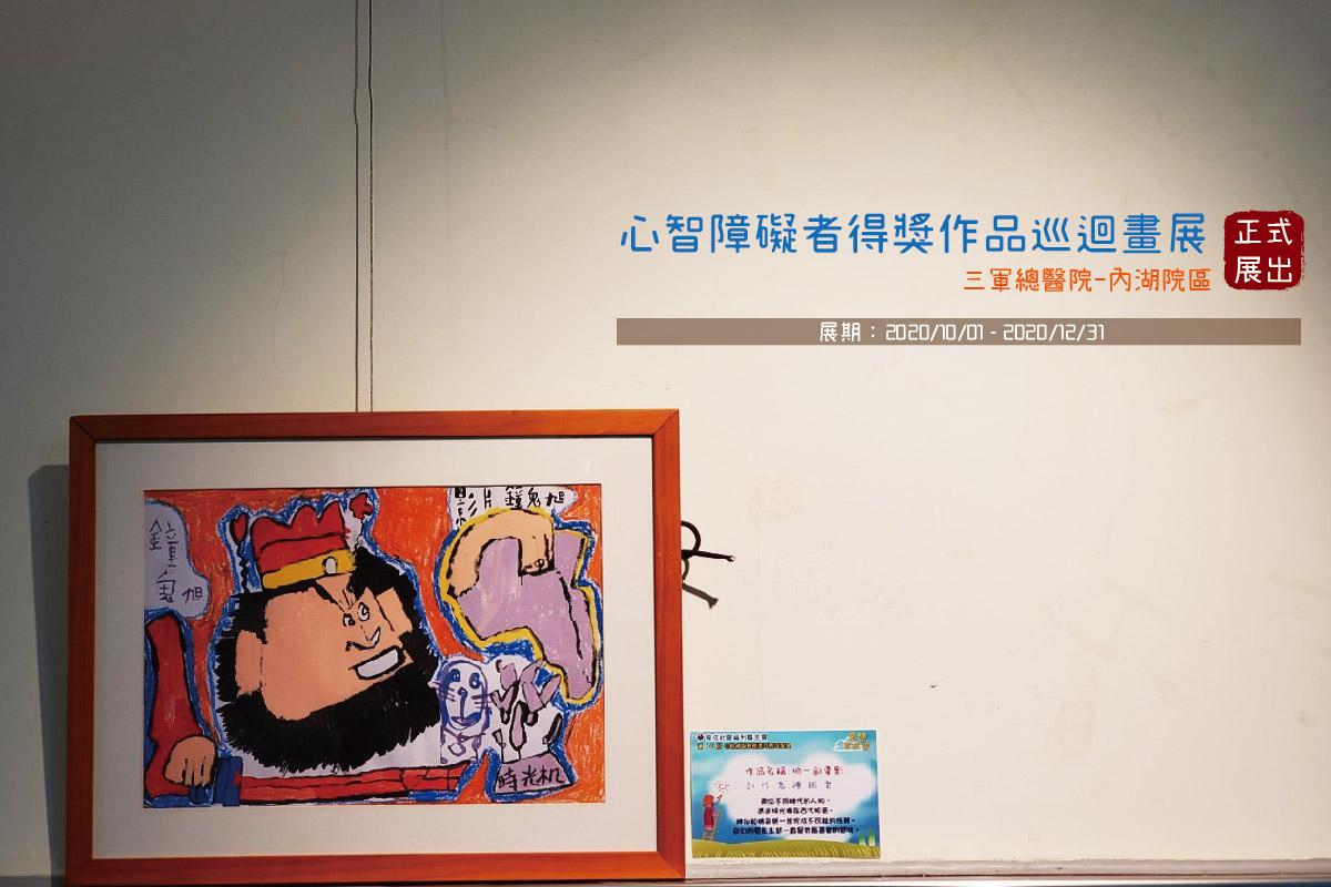 育成巡迴畫展|內湖三總再度打造藝文長廊,展期至12/31止 代表圖