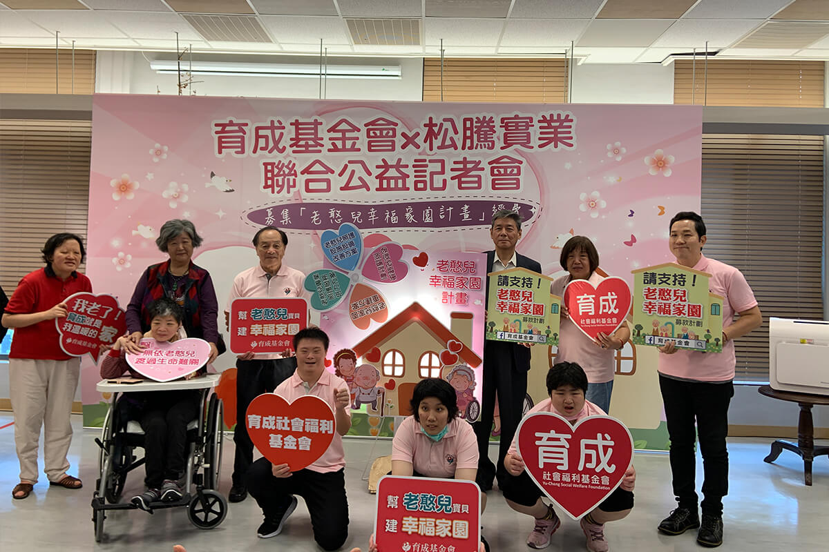 【央廣電台】給老憨兒一個終老的家 ,育成募款打造幸福家園 代表圖