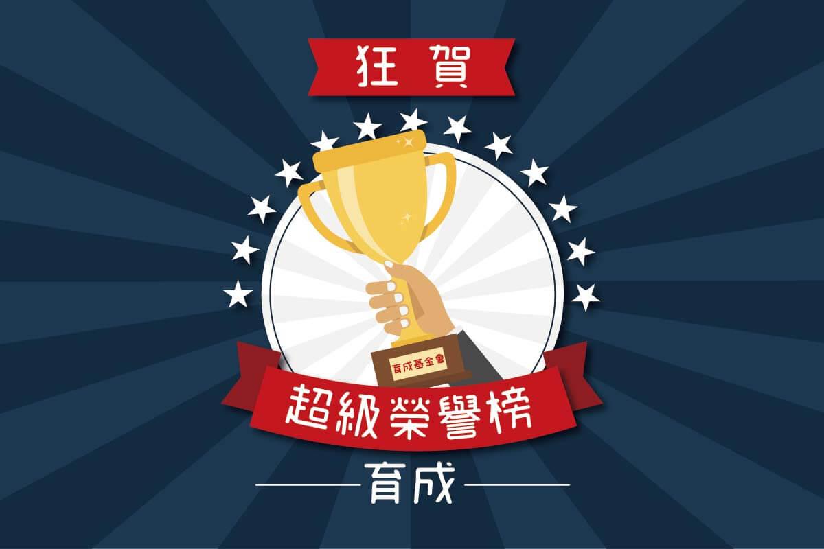 【超級榮譽榜】狂賀!!狂賀!! 恭喜榮獲多項殊榮表揚 代表圖