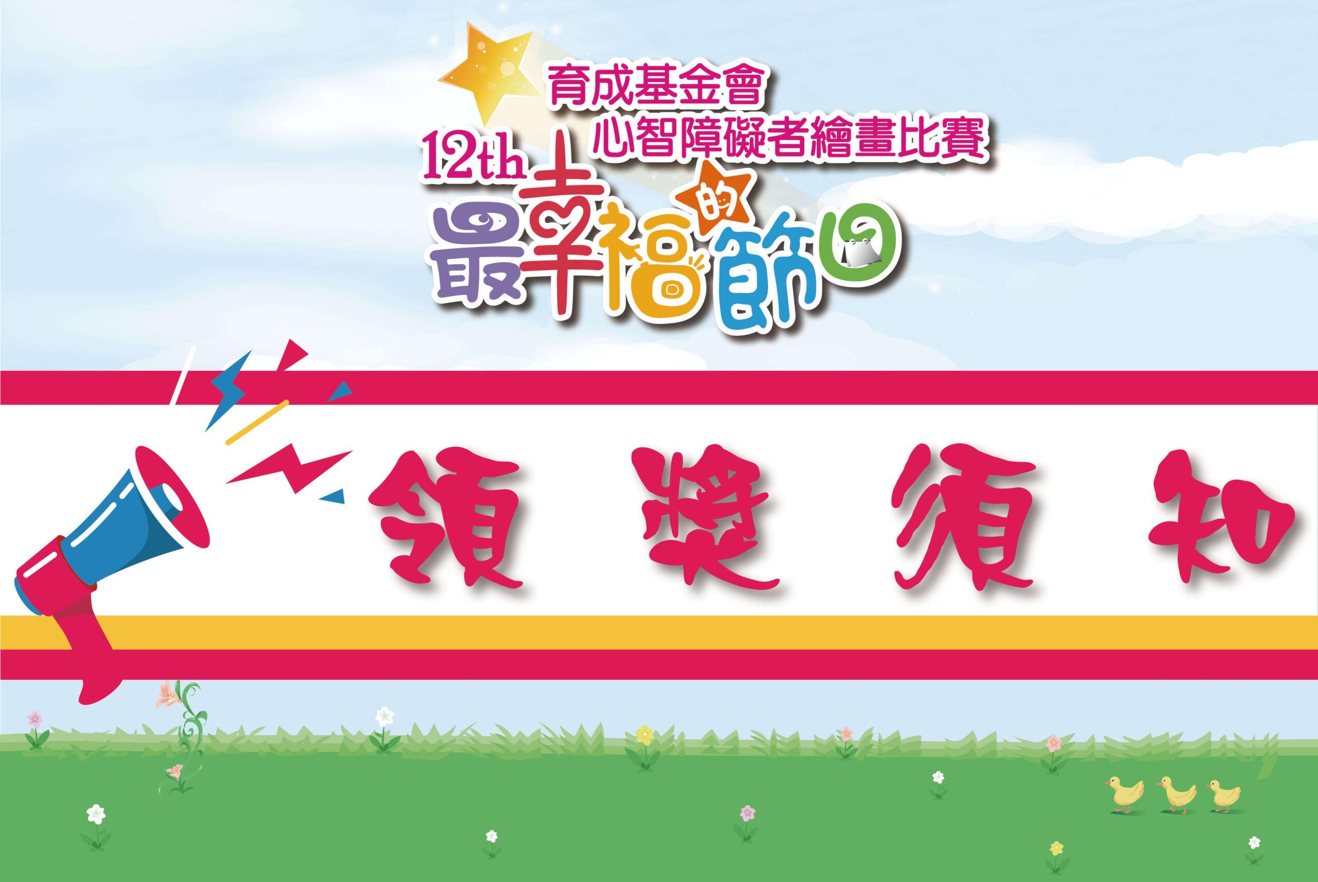 【領獎通知】育成第12屆「最幸福的節日」繪畫比賽領獎須知 代表圖
