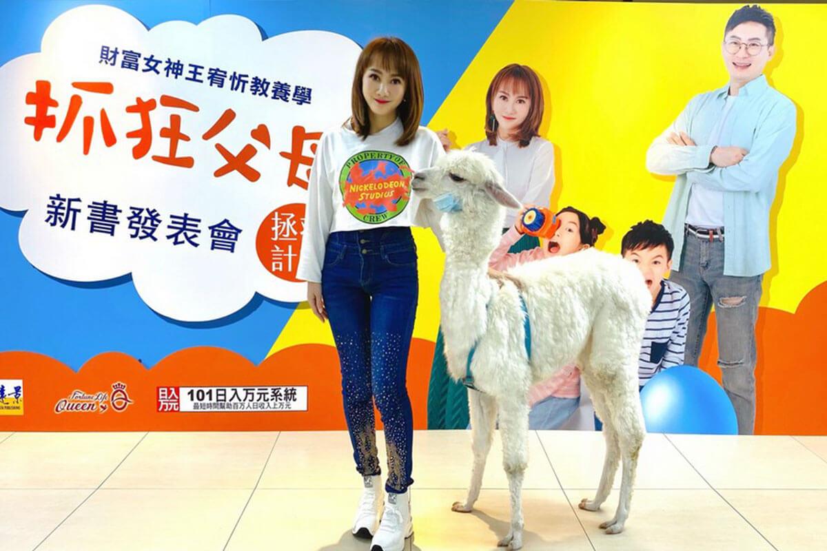 【爽爆新聞網】財富女神-王宥忻新書發表記者會結合愛心公益 代表圖