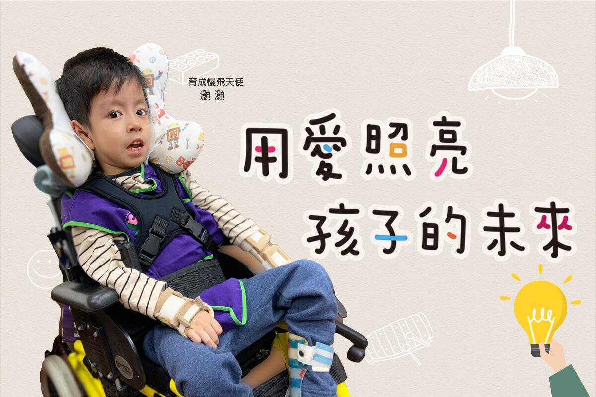 【捐款贈禮】用愛照亮孩子的未來 遲緩兒早期療育計畫