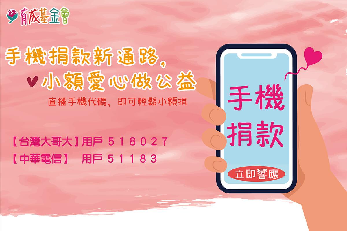 【捐款方式】中華電信x育成基金會,手機捐款新通路 代表圖