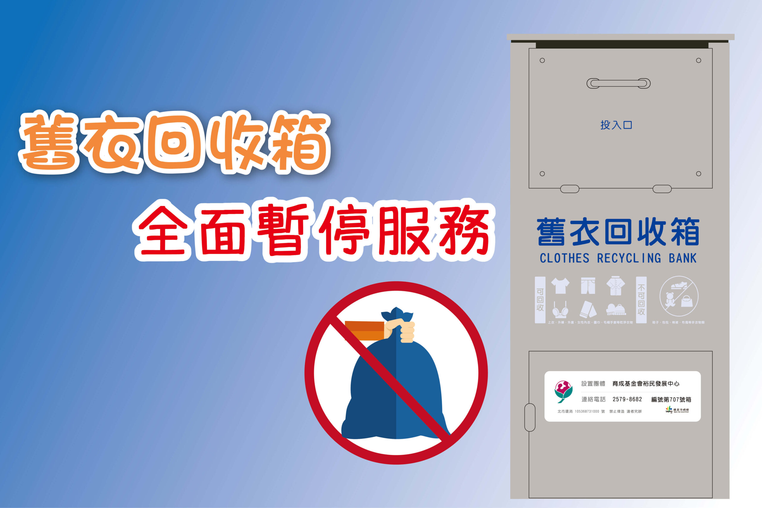 【防疫公告】舊衣回收箱全面暫停服務 代表圖