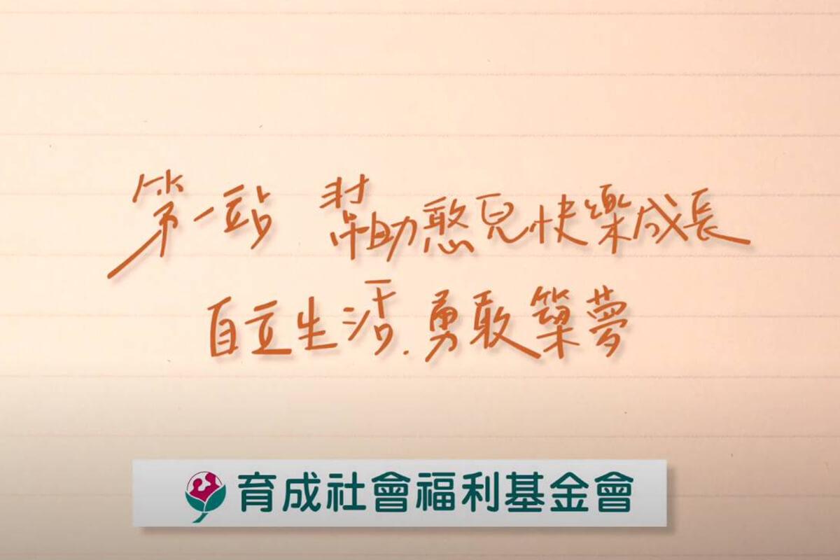 「元大公益圓夢計畫」分享留言 讓夢圓滿! 代表圖