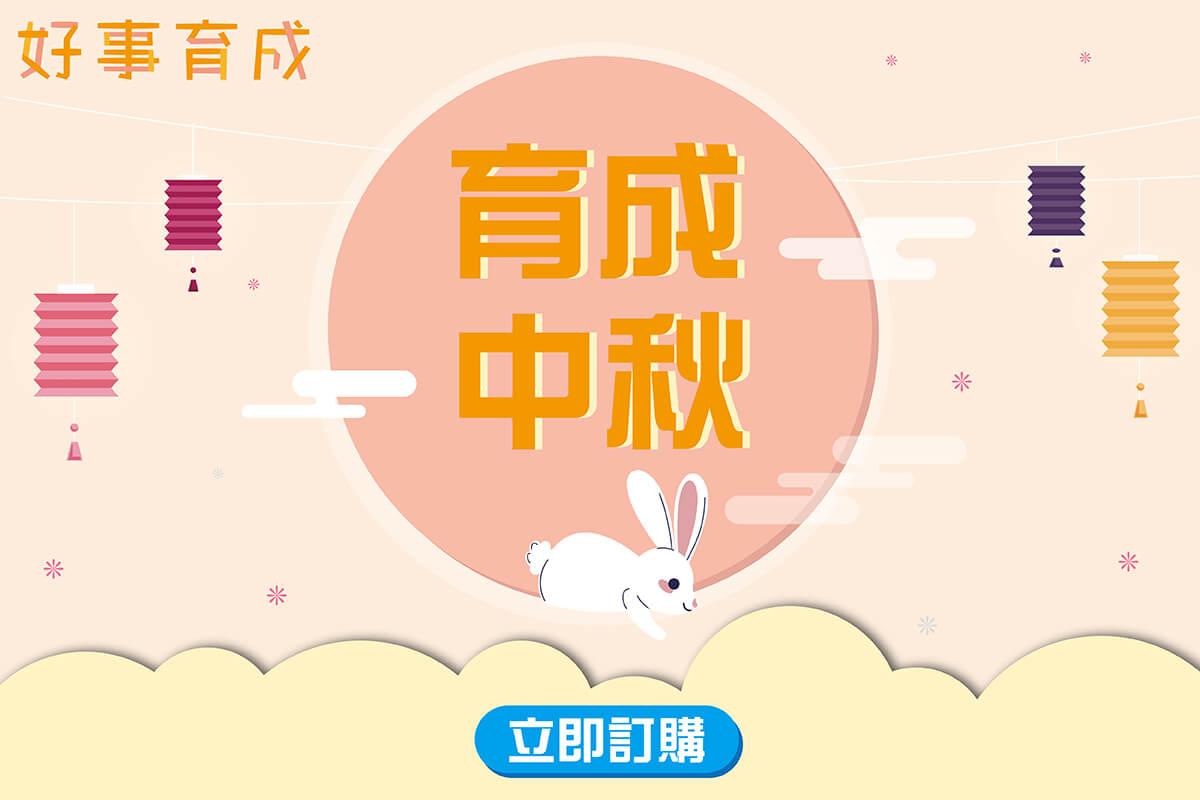 【中秋禮盒】月圓人團圓,最強中秋禮盒在育成! 代表圖