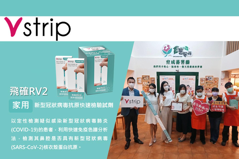 【感謝有您】PBF寶齡富錦生技捐贈飛確RV2居家快篩試劑 代表圖