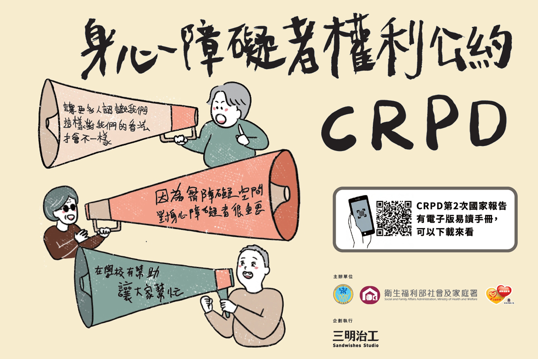 身心障礙者權利公約CRPD - 第二次國家報告易讀版 代表圖