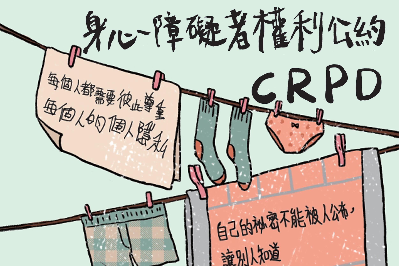 我的權利我要知道~ CRPD第2次國家報告易讀版 代表圖